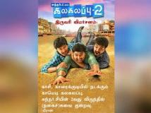 http://malayalam.filmibeat.com/img/2018/03/kalakalappu-2-67-1518241708-1520143543.jpg
