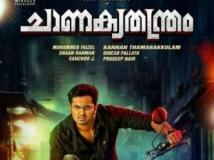 https://malayalam.filmibeat.com/img/2018/04/chanakyathandram-1524745919.jpg