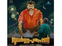 https://malayalam.filmibeat.com/img/2018/04/suvarna-purushan-1522990396.jpg