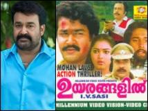 https://malayalam.filmibeat.com/img/2018/08/24-1474721813-mohanlal-1534839571.jpg