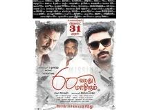 https://malayalam.filmibeat.com/img/2018/08/60-1535535556.jpg