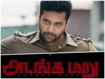 http://malayalam.filmibeat.com/img/2018/08/adangmaru-1534404078.jpg