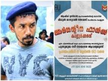 http://malayalam.filmibeat.com/img/2018/08/movie-1533128413.jpg