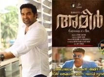 http://malayalam.filmibeat.com/img/2018/09/aaaasa-1537100712.jpg