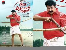 https://malayalam.filmibeat.com/img/2018/09/orukuttanadanblogposter-1532093996-1536665134.jpg