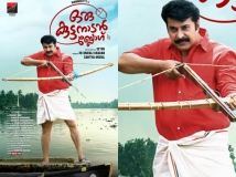 http://malayalam.filmibeat.com/img/2018/09/orukuttanadanblogposter-1532093996-1536919187.jpg