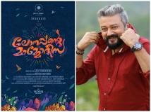 https://malayalam.filmibeat.com/img/2018/09/page1-1536058467.jpg