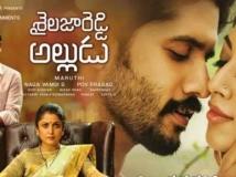 https://malayalam.filmibeat.com/img/2018/09/sailaja-reddy-alludu-review-615-1536988721-1537087643.jpg