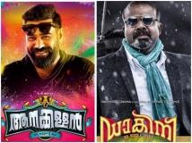 https://malayalam.filmibeat.com/img/2018/10/1-1539757414.jpg