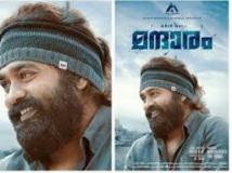 https://malayalam.filmibeat.com/img/2018/10/mmm-1538706605.jpg