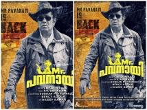 https://malayalam.filmibeat.com/img/2018/10/pavanayi-1539073515.jpg