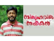https://malayalam.filmibeat.com/img/2018/11/3-1542101123-1542341178.jpg