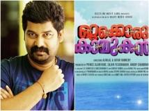 https://malayalam.filmibeat.com/img/2018/11/33-1543304629.jpg