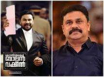 https://malayalam.filmibeat.com/img/2018/12/dileep-1545216765.jpg
