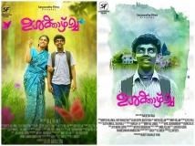 http://malayalam.filmibeat.com/img/2019/02/ulkazhcha-1549616482.jpg