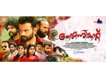 https://malayalam.filmibeat.com/img/2019/03/thenkasikaattuposter-1551763778.jpg