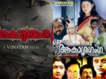 https://malayalam.filmibeat.com/img/2019/04/page-1551686794-1555986940.jpg