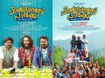 https://malayalam.filmibeat.com/img/2019/05/childrenspark-1556687936-1558864415.jpg