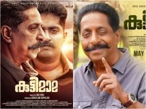http://malayalam.filmibeat.com/img/2019/05/kuttymama-cover-1558159955.jpg