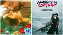 https://malayalam.filmibeat.com/img/2019/05/oruonnonnarapranayakadha-94566-1558670946.jpg