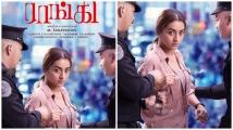 http://malayalam.filmibeat.com/img/2019/05/rangi-trisha-1558596221.jpg