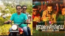 http://malayalam.filmibeat.com/img/2019/06/brothersday-1560328902.jpg