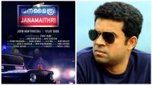 https://malayalam.filmibeat.com/img/2019/06/janamaithri-246-1561114623.jpg
