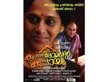 https://malayalam.filmibeat.com/img/2019/06/kunjiramantekuppayam5-1560686962-1561000021.jpg