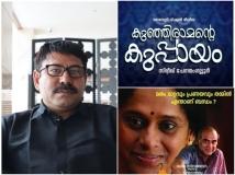 https://malayalam.filmibeat.com/img/2019/06/kunjiramantekuppayam8-1560687218.jpg