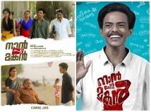 http://malayalam.filmibeat.com/img/2019/06/nanpettamakan-1552040823-1559910946.jpg