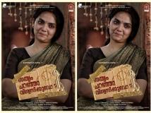 https://malayalam.filmibeat.com/img/2019/06/samvartha-1560828488.jpg
