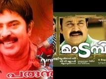https://malayalam.filmibeat.com/img/2019/07/07-parunthu-mammootty-1562327454.jpg