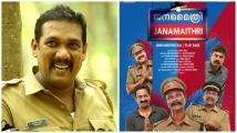 https://malayalam.filmibeat.com/img/2019/07/janamythri-3-1563509575.jpg