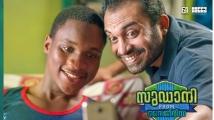 http://malayalam.filmibeat.com/img/2019/08/sudanifromnigeria-1565353413.jpg