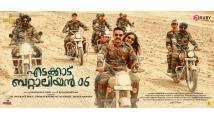 https://malayalam.filmibeat.com/img/2019/10/edakkad-batalion-06-1571373146.jpg