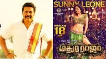 https://malayalam.filmibeat.com/img/2019/10/mammootty-sunnyleone-1571212481.jpg