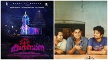 http://malayalam.filmibeat.com/img/2019/11/pathirakurubana-1572754350.jpg