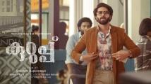 https://malayalam.filmibeat.com/img/2020/01/kurupp-i-1577886033-1579863564.jpg