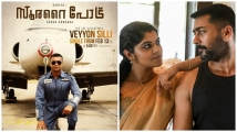 http://malayalam.filmibeat.com/img/2020/02/suraraipotru-1581494205.jpg