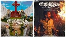 https://malayalam.filmibeat.com/img/2020/02/velleppam-1582043421.jpg