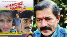 http://malayalam.filmibeat.com/img/2020/08/06-murali-1596778413.jpg