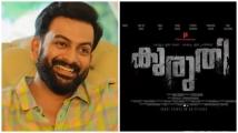 https://malayalam.filmibeat.com/img/2020/11/prithviraj-2-1606660672.jpg