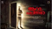 https://malayalam.filmibeat.com/img/2021/01/araampathira-1610286483.jpg