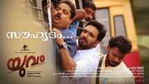 https://malayalam.filmibeat.com/img/2021/01/yuvam-1610630422.jpg
