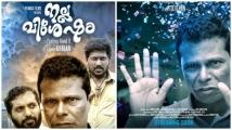 https://malayalam.filmibeat.com/img/2021/09/nallavishesham-1631889200.jpg