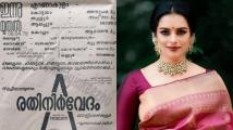 https://malayalam.filmibeat.com/img/2021/09/shwetha-1632143922.jpg