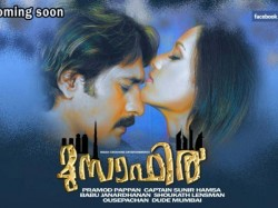 Musafir Malayalam Movie Released
