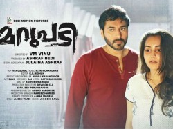 Marupadi Movie Review