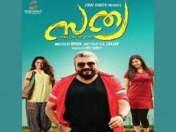 Sathya Jayaram Movie Teaser