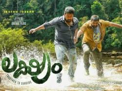 Lakshyam Malayalam Movie Review Schzylan Sailendrakumar